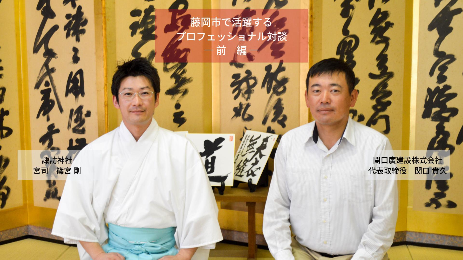 藤岡市で活躍する プロフェッショナル対談 (1)