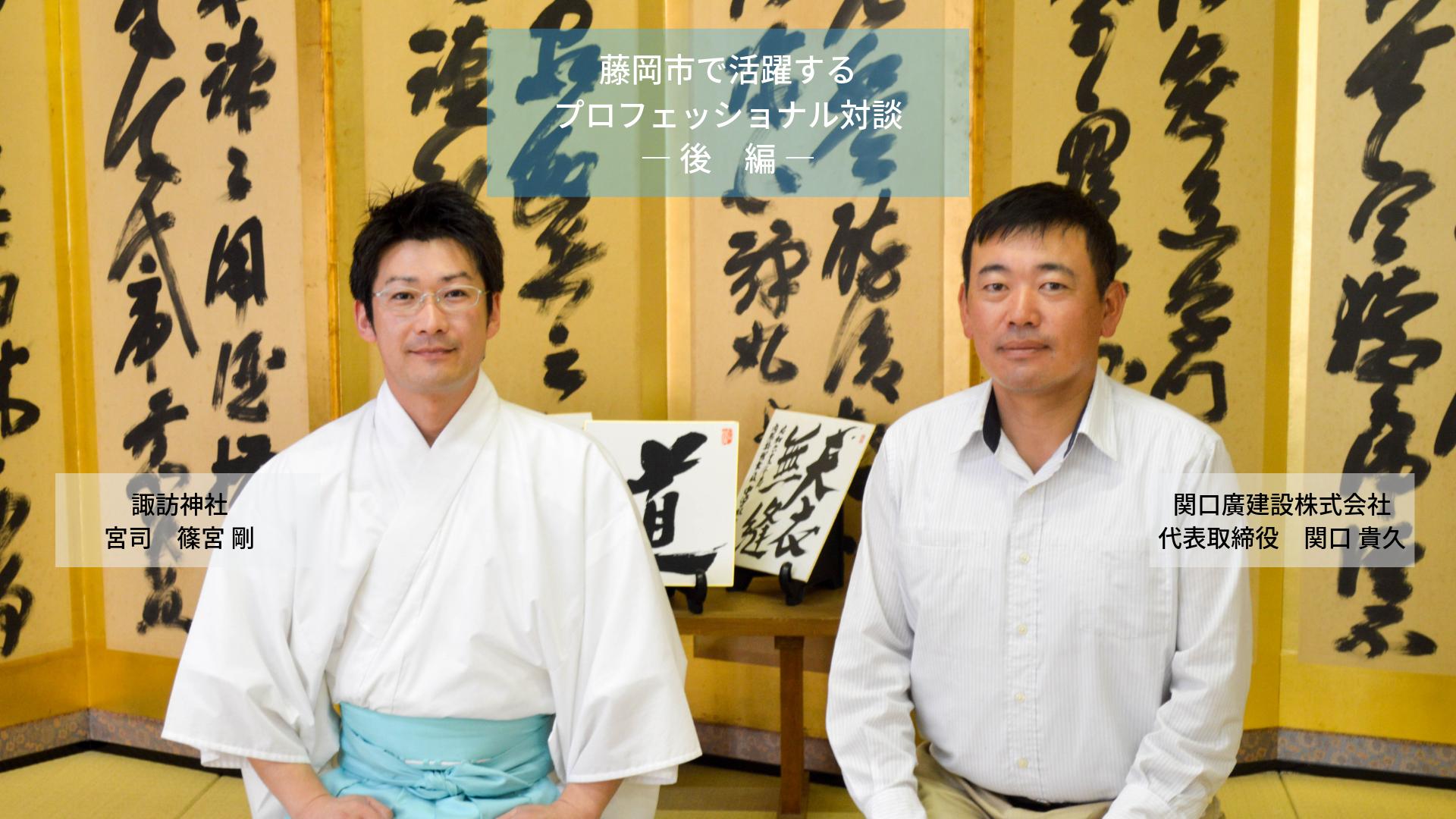 藤岡市で活躍する プロフェッショナル対談 (2)
