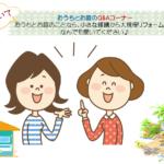 ひろけんひろば出店紹介【ひろけん編】4/4
