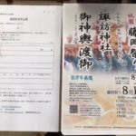 上州藤岡諏訪神社の宮神輿