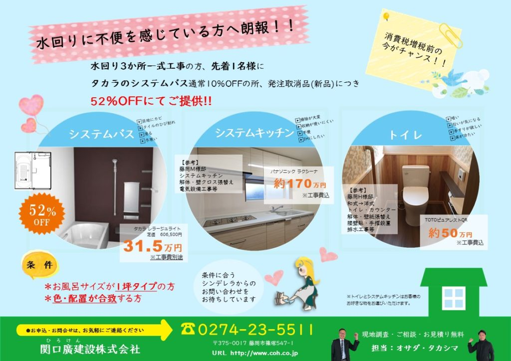広告 水まわり お風呂 キッチン トイレ シンデレラ
