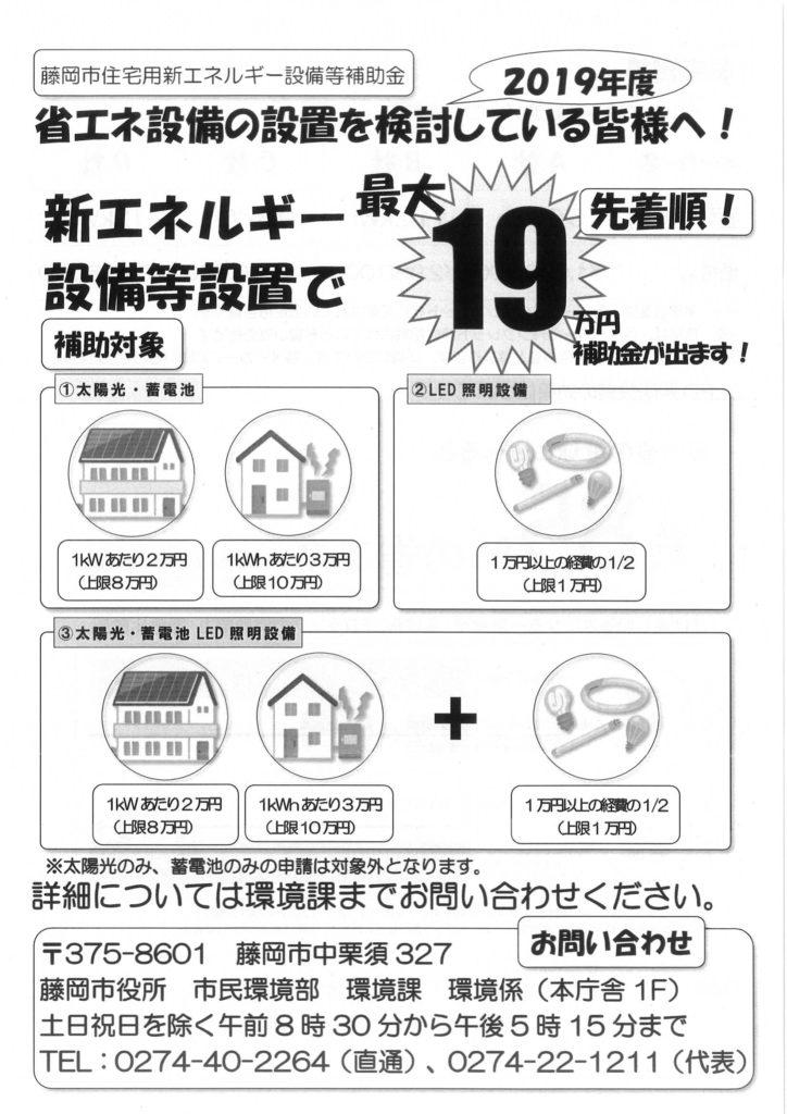藤岡市住宅用新エネルギー設備等補助金