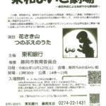 東和よいこ劇場が開催されます