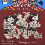 10月26日は鬼ロック!|イベント情報【藤岡市】