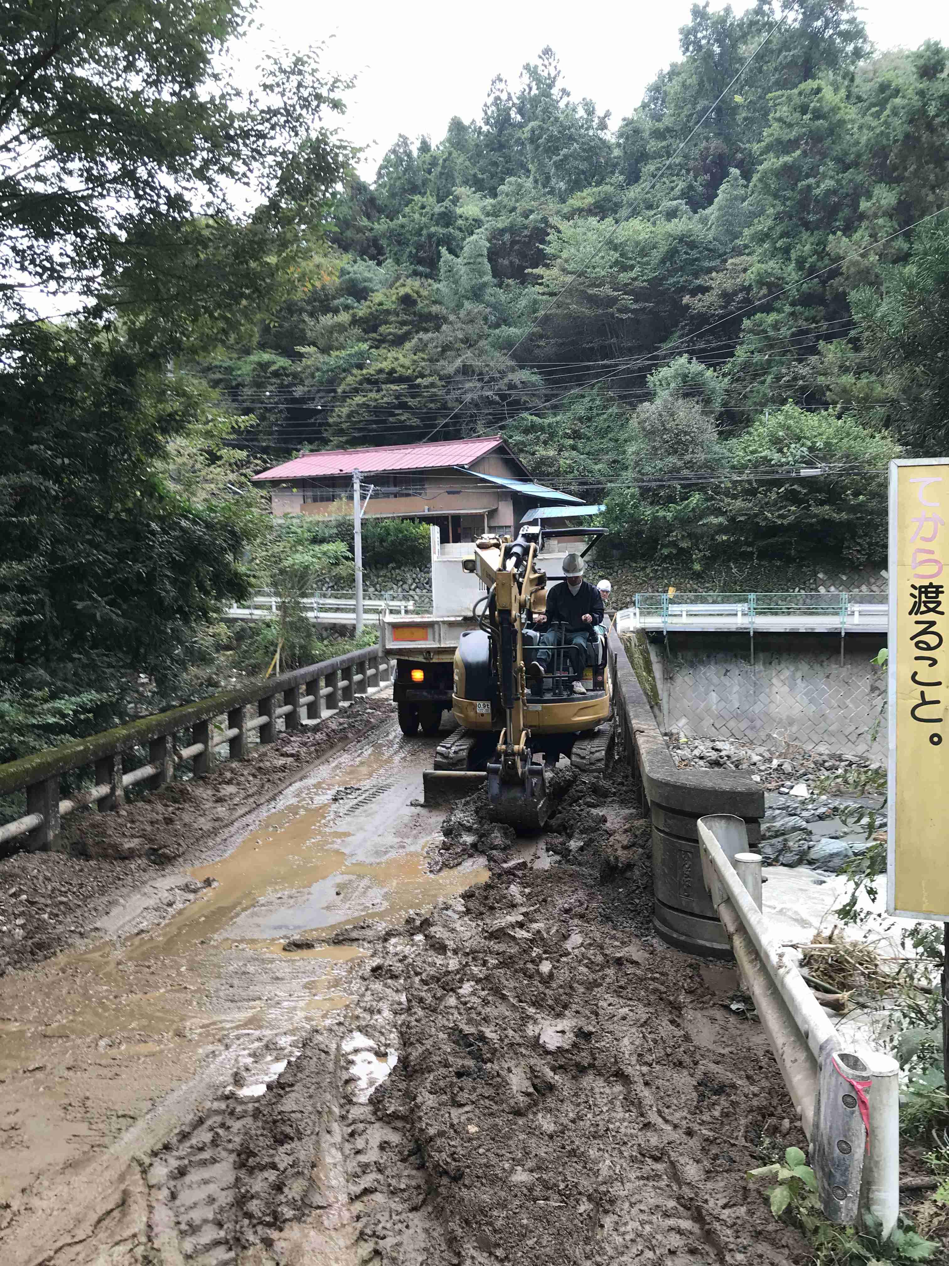 台風19号下日野