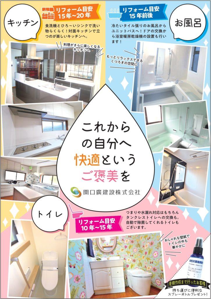 浄化槽チラシ表_page-0001